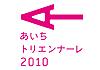 「あいちトリエンナーレ2010」が閉幕 ~アートシティへの長い道のりの第一歩